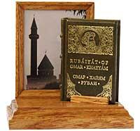 Сборник стихов омара хайяма в подарок